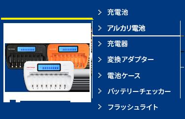 充電池・充電器