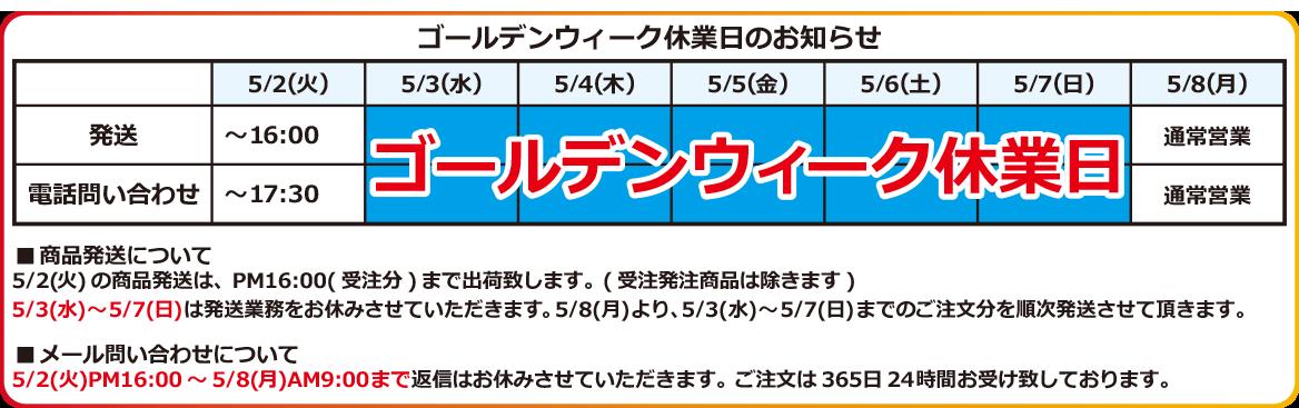 ゴールデンウィーク休業日 5月3日(水)から5月7日(日)まで。■商品発送について:5/2(火)の商品発送は、PM16:00(受注分)まで出荷致します。(受注発注商品は除きます) 5/3(水)~5/7(日)は発送業務をお休みさせていただきます。5/8(月)より、5/3(水)~5/7(日)までのご注文分を順次発送させて頂きます。■メール問い合わせについて:5/2(火)PM16:00~5/8(月)AM9:00まで返信はお休みさせていただきます。ご注文は365日24時間お受け致しております。